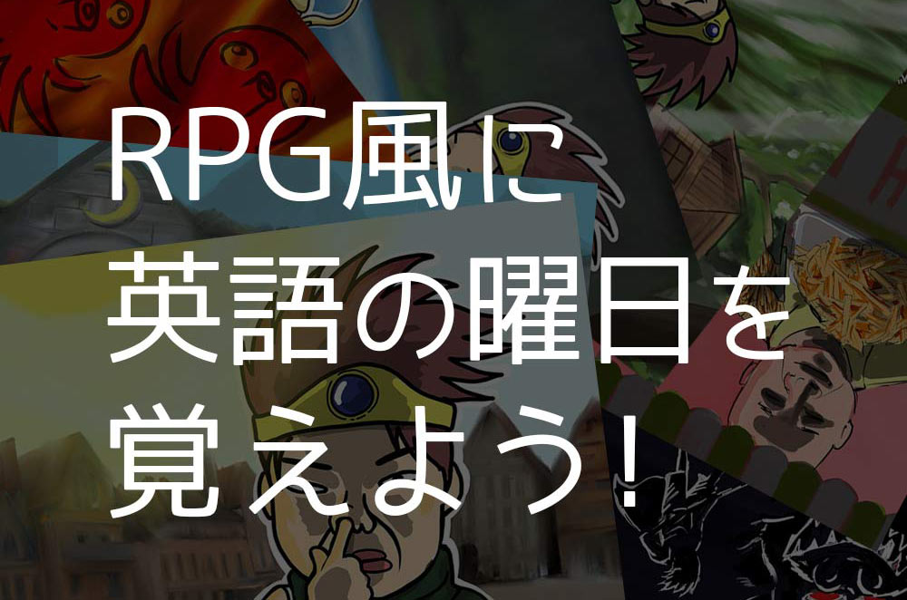 英語の曜日が覚えられない?! スペルも読みも RPG風の語呂合わせで完全暗記!