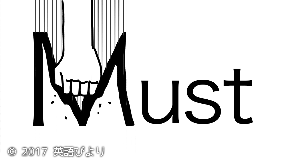 Must(強制・圧力)