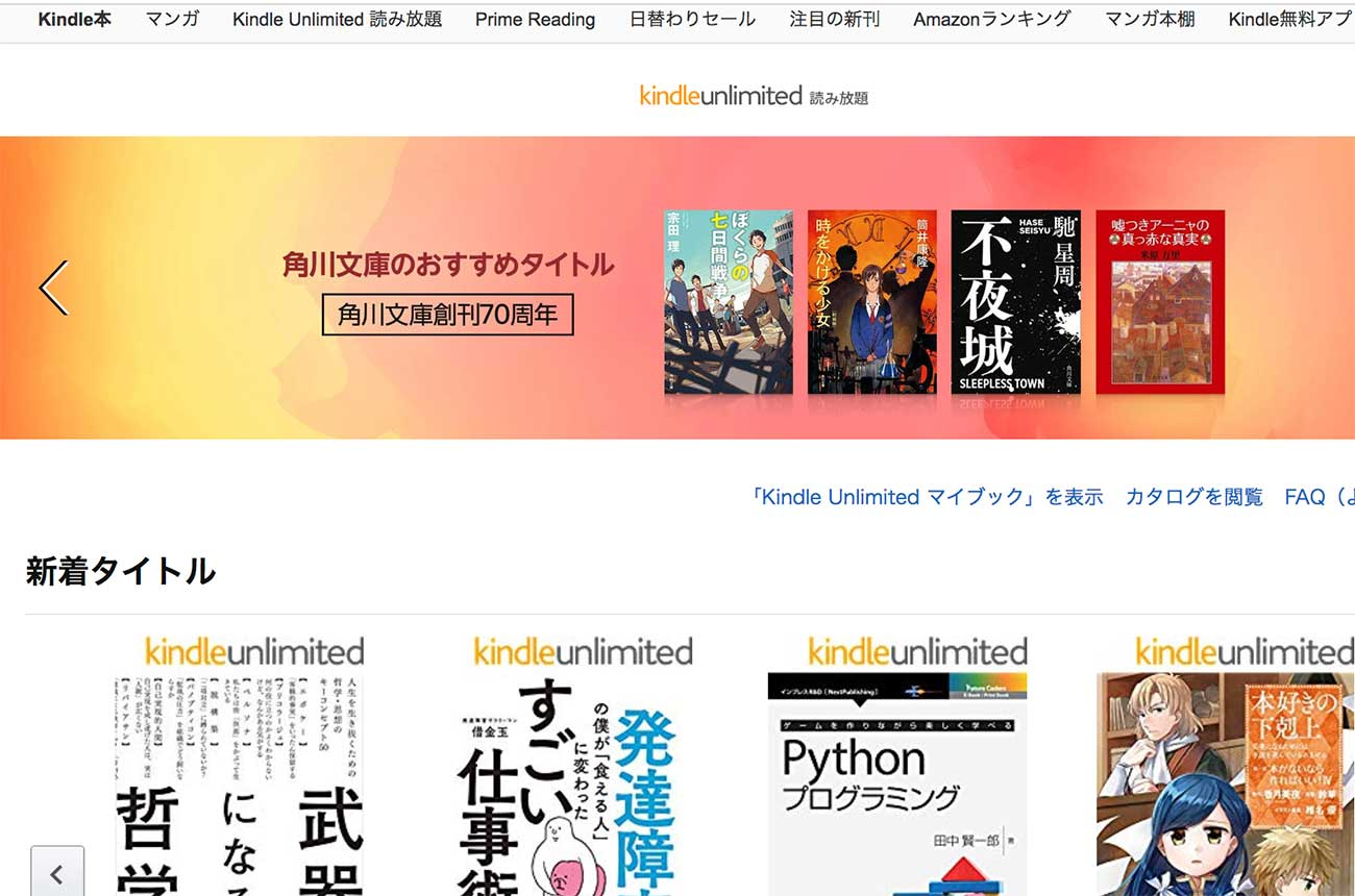Kindle Unlimitedはすごいサービス